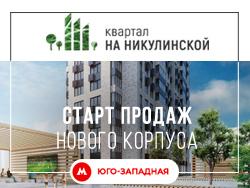 ЖК «Квартал на Никулинской» Квартиры бизнес-класса со сроком сдачи